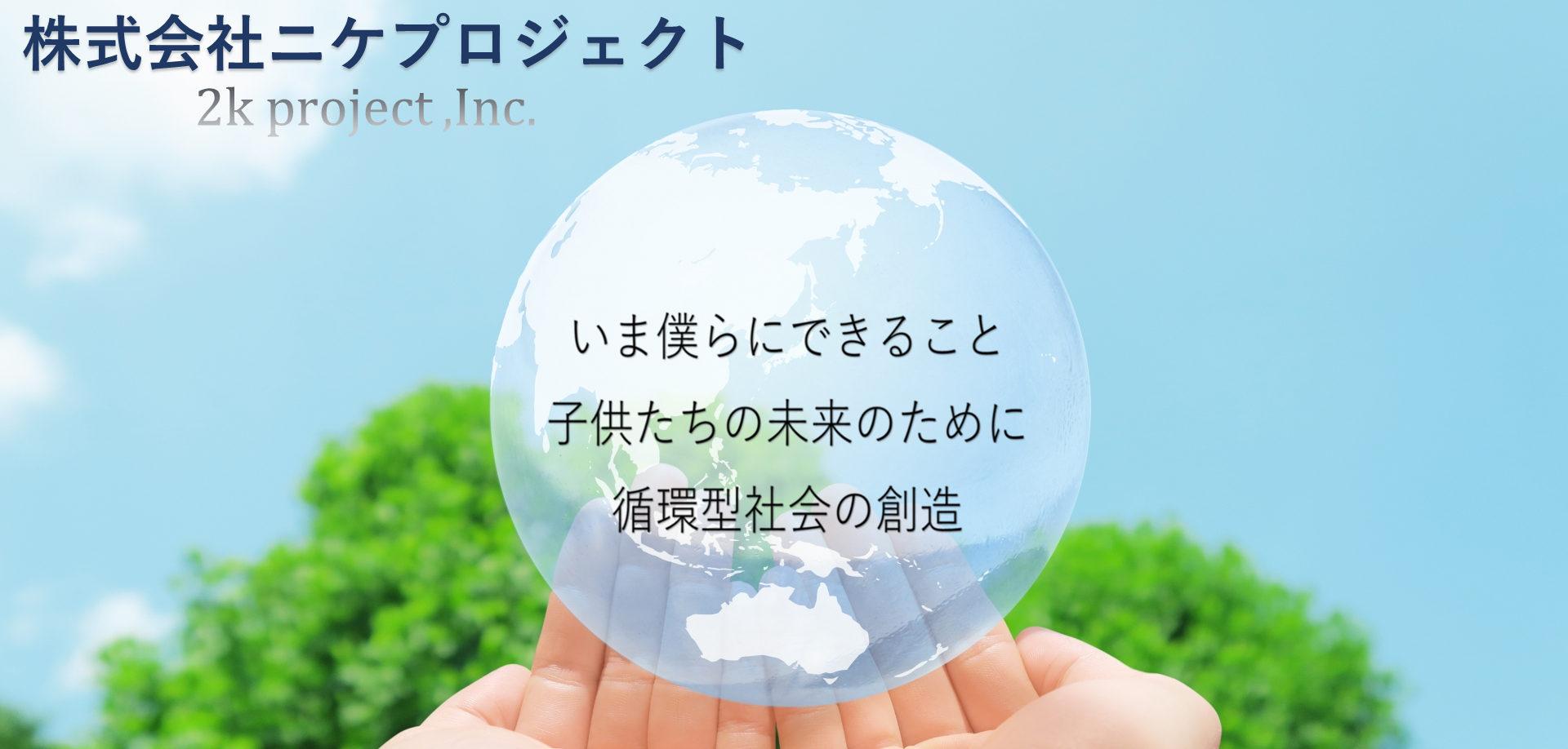 株式会社ニケプロジェクト